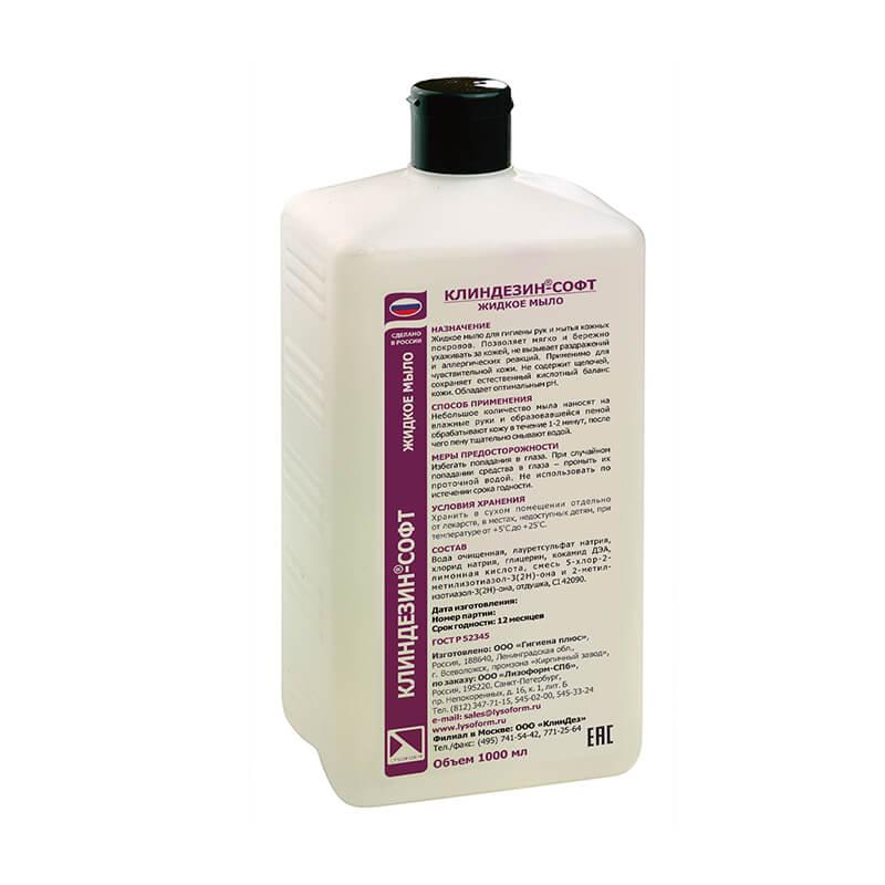 Клиндезин Софт 1 л - жидкое мыло