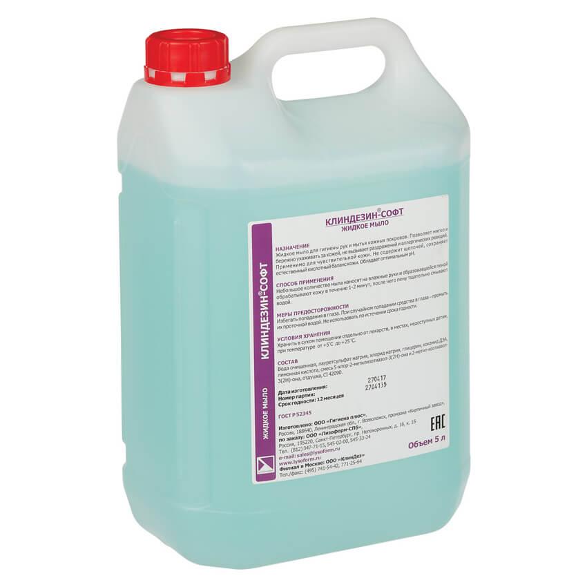 Клиндезин Софт 5 л - жидкое мыло